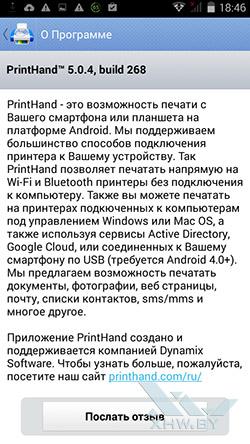 PrintHand на Prestigio MultiPhone 5517 DUO. Рис. 2
