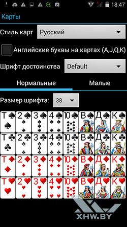 Карточные игры на Prestigio MultiPhone 5517 DUO. Рис. 2