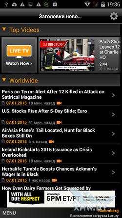 Клиент Bloomberg на Prestigio MultiPhone 5517 DUO. Рис. 1
