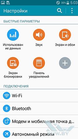 Настройки на Samsung Galaxy E5. Рис. 1