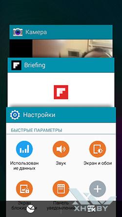Диспетчер задач на Samsung Galaxy E5. Рис. 1