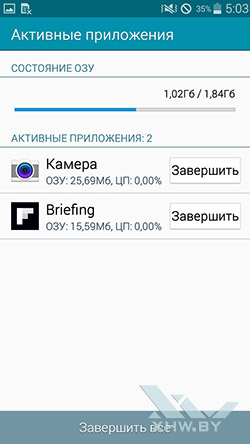 Диспетчер задач на Samsung Galaxy E5. Рис. 2