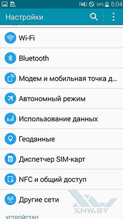 Настройки на Samsung Galaxy E5. Рис. 2