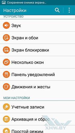 Настройки на Samsung Galaxy E5. Рис. 3