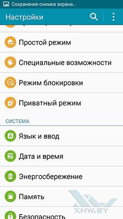 Настройки на Samsung Galaxy E5. Рис. 4