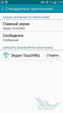 Настройки на Samsung Galaxy E5. Рис. 6