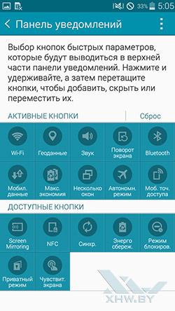 Настройки на Samsung Galaxy E5. Рис. 9