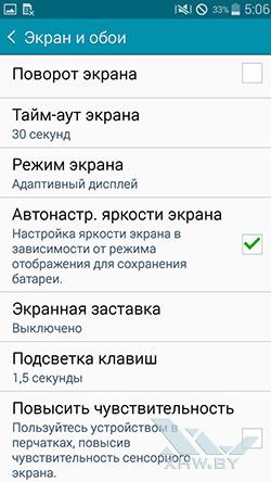 Настройки экрана Samsung Galaxy E5