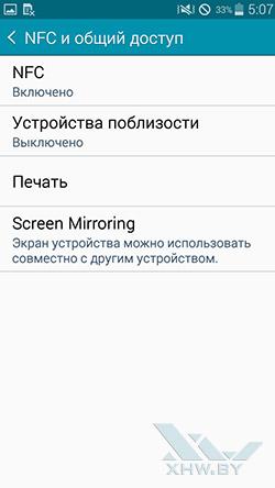 Настройки на Samsung Galaxy E5. Рис. 11