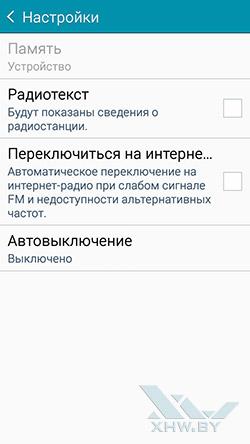 FM-радио на Samsung Galaxy E5. Рис. 2