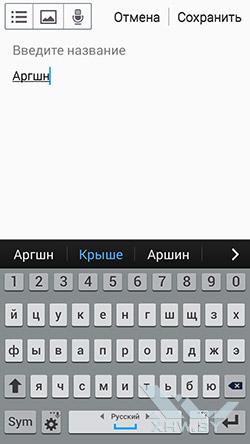 Заметки на Samsung Galaxy E5. Рис. 2
