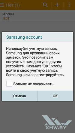 Заметки на Samsung Galaxy E5. Рис. 4