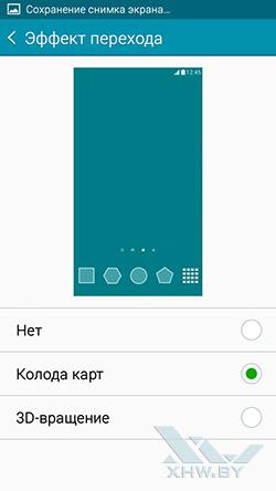 Эффект перехода на Samsung Galaxy E5