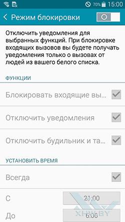 Настройки на Samsung Galaxy E5. Рис. 12