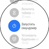 Меню LG G Watch R. Рис. 4