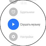 Меню LG G Watch R. Рис. 5