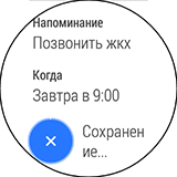 Заметка на LG G Watch R. Рис. 5