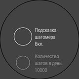 Шагомер на LG G Watch R. Рис. 2