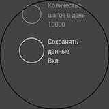 Шагомер на LG G Watch R. Рис. 3