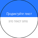 SMS-сообщение на LG G Watch R. Рис. 3