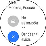 Навигация на LG G Watch R. Рис. 2