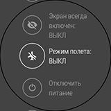 Настройки на LG G Watch R. Рис. 2
