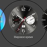 Выбор циферблата LG G Watch R. Рис. 6