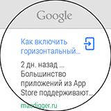 Google Now на LG G Watch R. Рис. 2