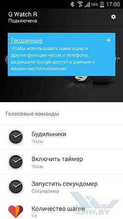 Android Wear для LG G Watch R. Рис. 1