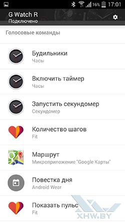 Android Wear для LG G Watch R. Рис. 2