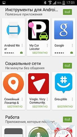 Приложения Android Wear для LG G Watch R. Рис. 2