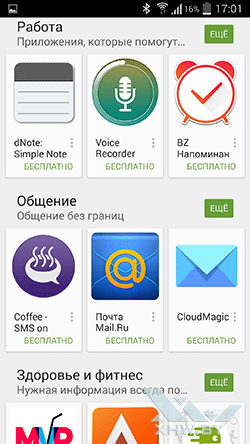 Приложения Android Wear для LG G Watch R. Рис. 3