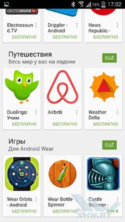 Приложения Android Wear для LG G Watch R. Рис. 5