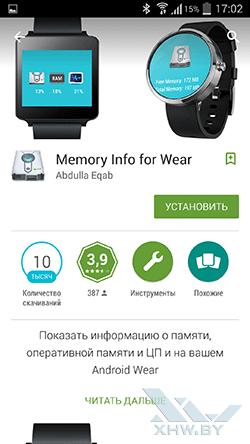 Приложения Android Wear для LG G Watch R. Рис. 6