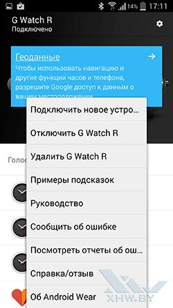 Настройки Android Wear для LG G Watch R. Рис. 2