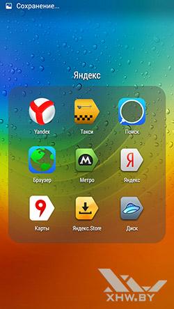 Приложения Яндекса на Lenovo P70. Рис. 2