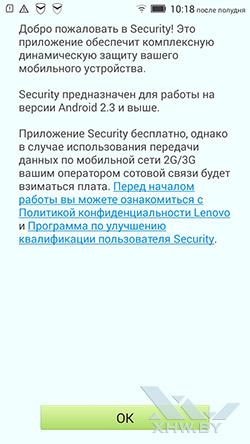 Приложение Security на Lenovo P70. Рис. 1
