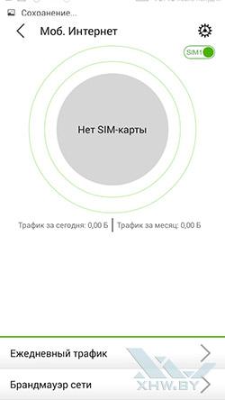 Приложение Security на Lenovo P70. Рис. 6