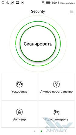 Приложение Security на Lenovo P70. Рис. 7