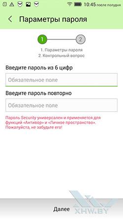 Приложение Security на Lenovo P70. Рис. 9