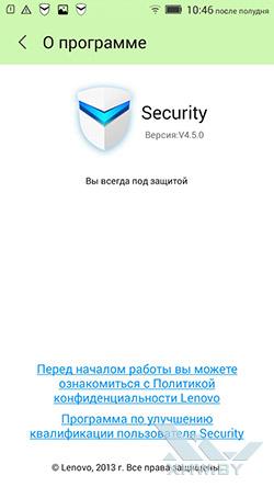 Приложение Security на Lenovo P70. Рис. 10