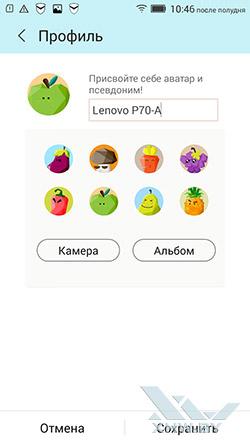Приложение SHAREit на Lenovo P70. Рис. 3