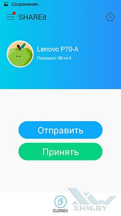 Приложение SHAREit на Lenovo P70. Рис. 4