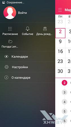 Календарь на Lenovo P70. Рис. 2