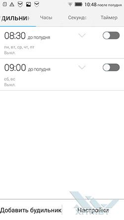 Приложение часы на Lenovo P70. Рис. 1