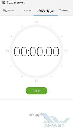 Приложение часы на Lenovo P70. Рис. 3