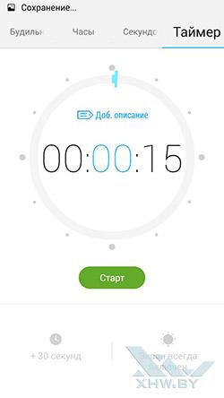 Приложение часы на Lenovo P70. Рис. 4