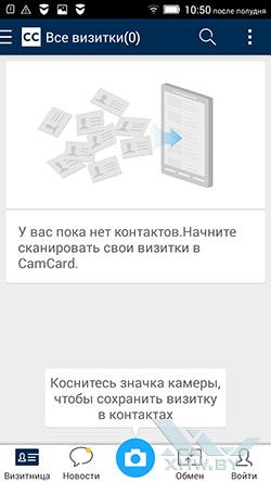 CamCard на Lenovo P70. Рис. 3
