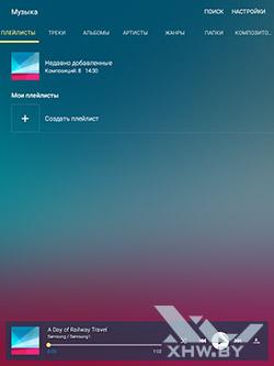Музыкальный плеер на Samsung Galaxy Tab A 8.0. Рис. 1