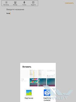 Заметки на Samsung Galaxy Tab A 8.0. Рис. 2